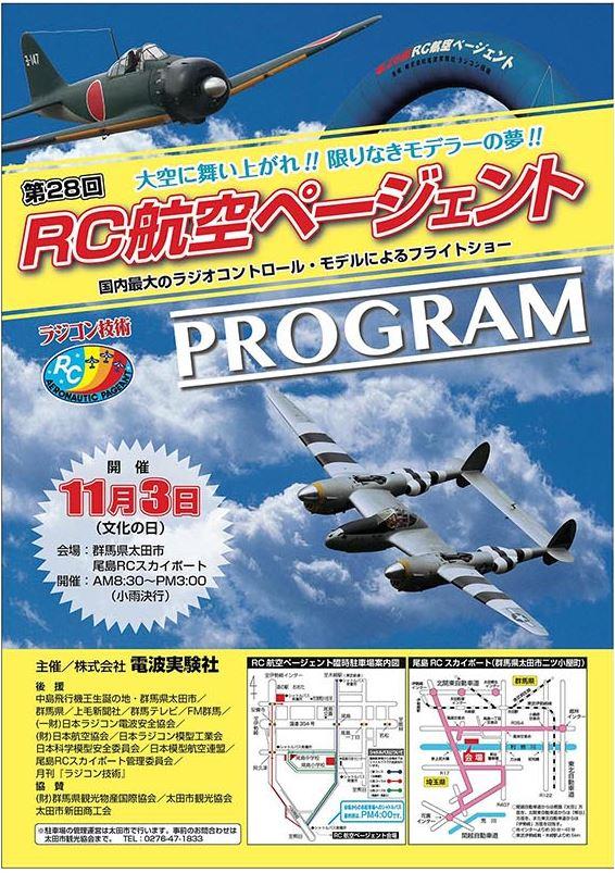 航空ページェント.JPG