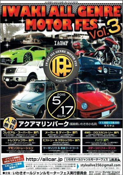 いわき市イベント-thumb-420x595-8750.jpg