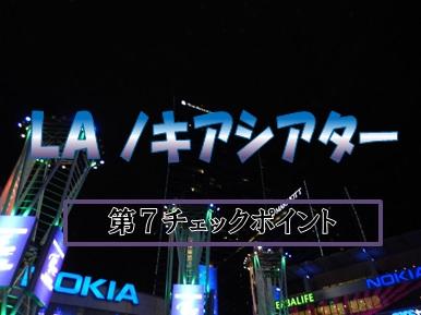 第7CP NOKIA Seatear.jpg