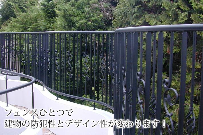 フェンスひとつで建物の防犯性とデザイン性が変わります!
