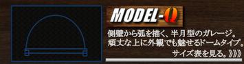 モデルQスケール.png