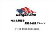 飯能小岩井ガレージ.png