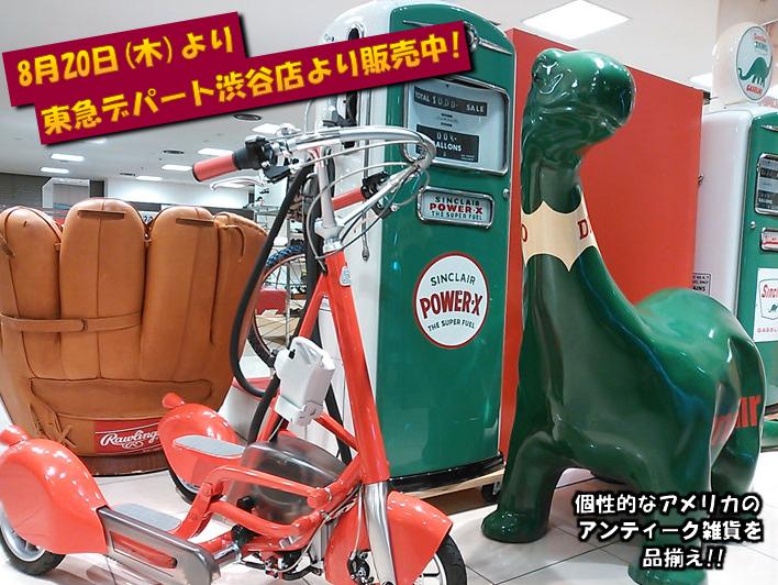 東急デパート展示商品001.png