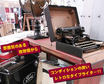 東急デパート展示商品002.png