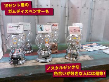 東急デパート展示商品003.png