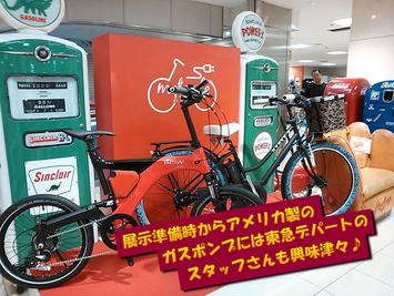 東急デパート展示商品004.png