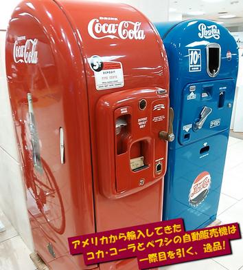 東急デパート展示商品005.png