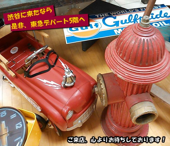 東急デパート展示商品007.png
