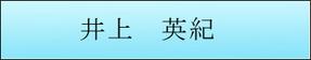 井上英紀.jpg