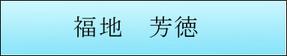福地芳徳.jpg