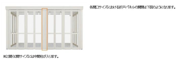 折り戸2.png