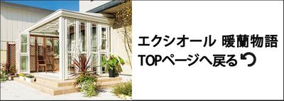 暖蘭物語TOP.jpg