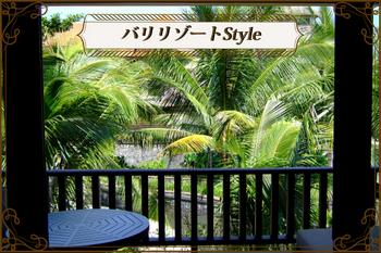 バリ リゾート アジアンスタイル