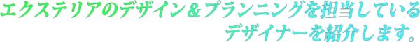 デザイナー紹介文.png