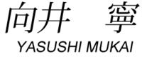 mukaiyasushi.png
