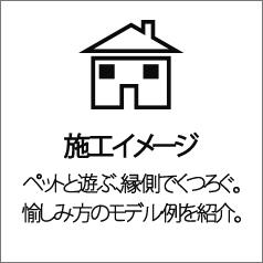 ココマ施工イメージ.jpg