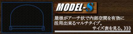 モデルSスケール.png