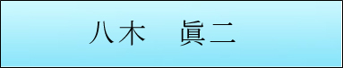 八木眞二.jpg