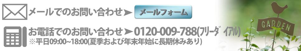 問い合わせミニ.jpg