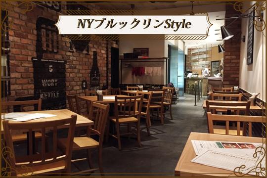 NYスタイル ブルックリン カフェ