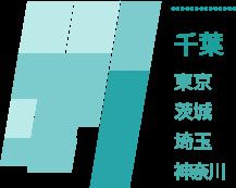 施工エリア|千葉市を中心とした千葉県全域・茨城・東京・埼玉・神奈川