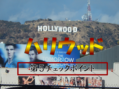 第5CP Hollywood.png
